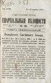 1892. Смоленские епархиальные ведомости. № 18.pdf