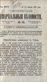 1901. Смоленские епархиальные ведомости. № 16.pdf