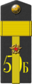 50th Operations Railway Brigade