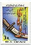 "1980 Stamp of ""1st anniversary of Iranian Islamic Revolution"" (2).jpg"