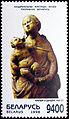 1998. Stamp of Belarus 0-294.jpg