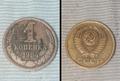 1 копейка СССР, 1984.png