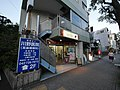 1 Chome Morino, Machida-shi, Tōkyō-to 194-0022, Japan - panoramio (46).jpg