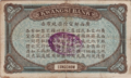 1 Dollar - Kwangsi Bank, Lungchow branch (1912) 02.png