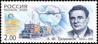 Alexey Tryoshnikov - 2000 Russian stamp dedicated to Alexey Tryoshnikov