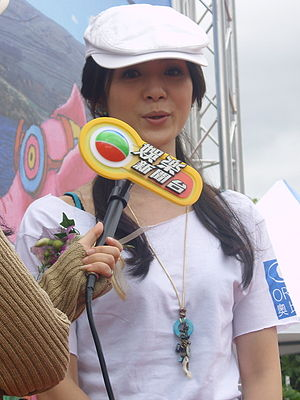 Charlie Young (actress) - Image: 2007Taiwan Orbis Charity Walking Charlie Yeung