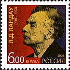 Ландау Л. Д. на марке России