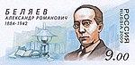 2009. Оригинальная почтовая марка, посвященная Александру Беляеву.jpg