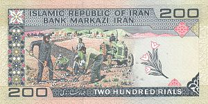 Jihad of Construction - Jihad of Construction on a 200 rial banknote of 1982.