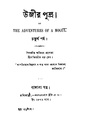 4990010052482 - Ujir Putra (Chaturtha Parba), Basu Deb,Fakirchand, 254p, History, bengali (1876).pdf