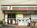 7-Eleven Ibaraki-Funaki.JPG