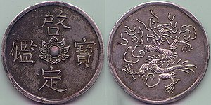 Vietnamese cash - Flying dragon. Phi long (coin) of Khai Dinh