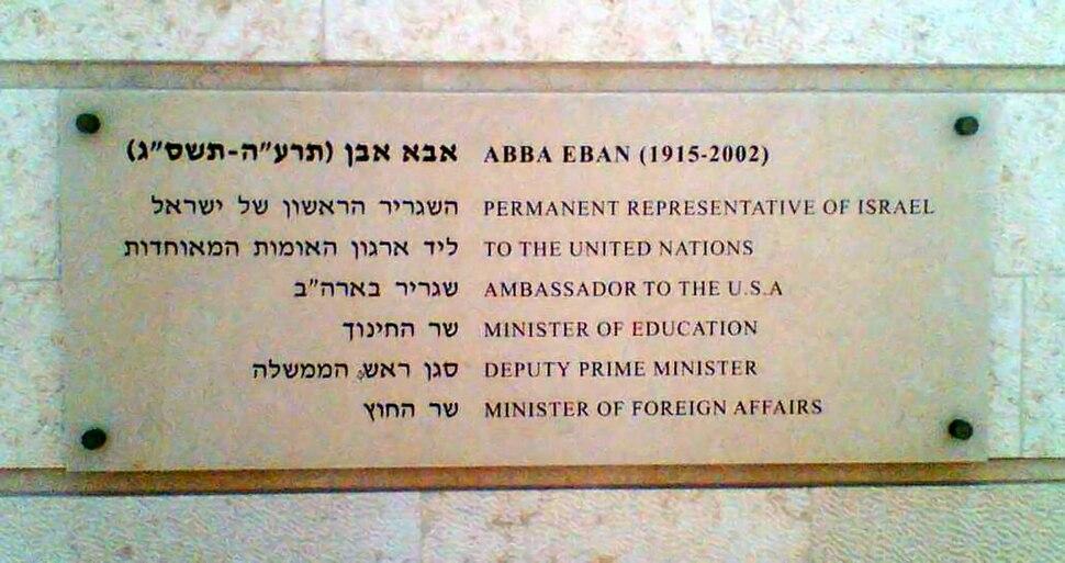 Abba Even memorial