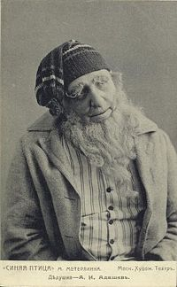 Adashev Grandpa Blue Bird Maeterlinck.jpg
