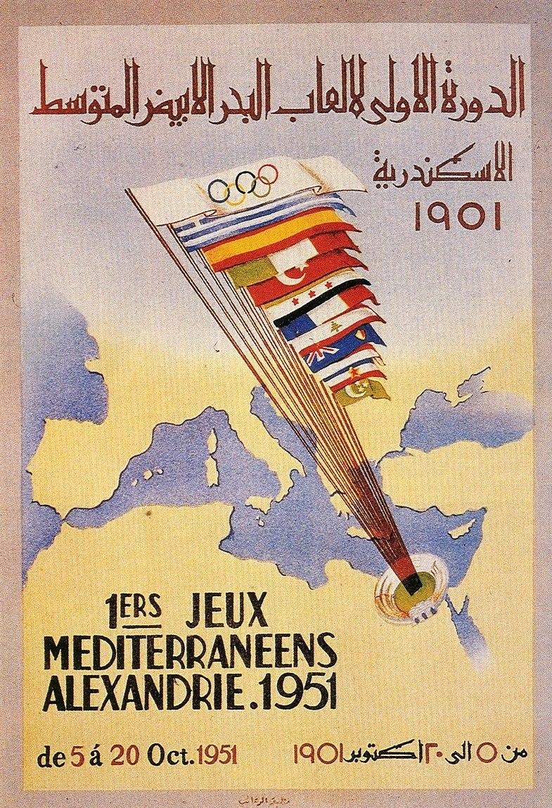 Alexandria Mediterranean Games 1951 logo