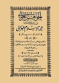 كتاب الدين pdf