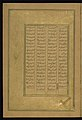 Amir Khusraw Dihlavi - Leaf from Five Poems (Quintet) - Walters W624173A - Full Page.jpg