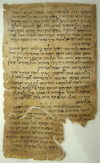 Jordan Archaeological Museum - The Dead Sea Scrolls