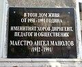 Angel Manolov memorial plaque, 39 Shipka str., Sofia.jpg