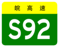 Anhui Expwy S92 sign no name.png