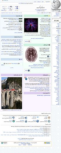 The Main Page of the Arabic Wikipedia, taken on 25 November 2010