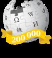 Armenian Wikipedia logo 200.png