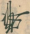 Ashikaga Yoshimitsu kao2.jpg