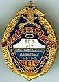 Badge Ржевка.jpg