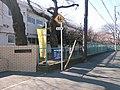 Bairin Elementary school (Isogo-ku, Yokohama).jpg