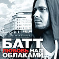 Batt Lyubov Nad Oblakami Cover RUS.jpg