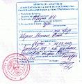 Belarus apostille.jpg