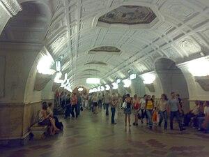 Belorusskaya (Koltsevaya Line) - Image: Belorusskaya Koltsevaya Metro Station Interior