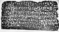 Bhanugupta Eran stone pillar inscription.jpg