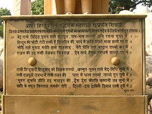 Kavi Bhushan - An inscription about one of Bhushan's poems about Shivaji, at the Birla Mandir, Delhi