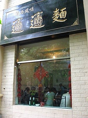 Biangbiang noodles - Restaurant specializing in Biang Biang noodles