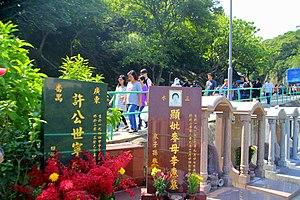 Double Ninth Festival - Image: Chai Wan Cemetery Hong Kong Double Ninth Festival 04
