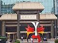 Chang'anGrandTheatre1.jpg