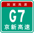 China Expwy G7 sign with name.png
