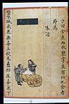 Chinese Materia Dietetica, Ming; Salt Wellcome L0039385.jpg