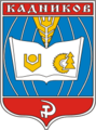 Coat of Arms of Kadnikov (Vologda oblast) (1980).png