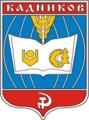 Coat of Arms of Kadnikov (Vologda oblast) (1980).png