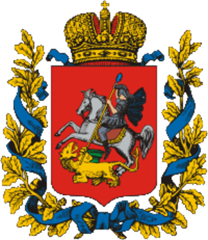 Moscow Governorate - Image: Coat of Arms of Moscow gubernia (Russian empire)