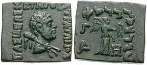 "Strato I - Coin of Strato I in the Indian square standard, ΒΑΣΙΛΕΩΣ ΣΩΤΗΡΟΣ ΣΤΡΑΤΩΝΟΣ (""King Strato the Saviour"")."