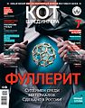 Covers of Schrödinger's Сat Popular Science Magazine No1(3) JAN-FEB 2015.jpg
