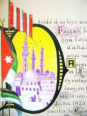 Mariano Goybet - Damascus July 1920
