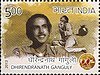 Dhirendra Nath Ganguly 2013 stamp of India.jpg