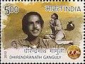 Dhirendra Nath Ganguly 2013 stamp of India.jpg