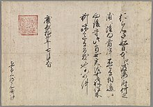 Dutch-Japanese trading pass 1609.jpg