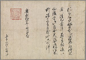 Jacques Specx - Image: Dutch Japanese trading pass 1609
