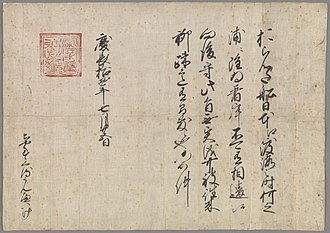 VOC Opperhoofden in Japan - Image: Dutch Japanese trading pass 1609